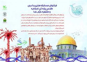 فراخوان مسابقه هنری و ادبی روز جهانی قدس و سالروز آزاد سازی خرمشهر