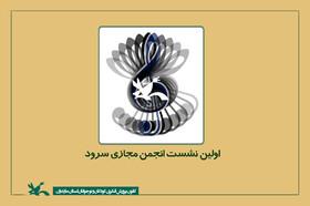 اولین نشست مجازی  انجمن سرود کانون مازندران برگزار شد.