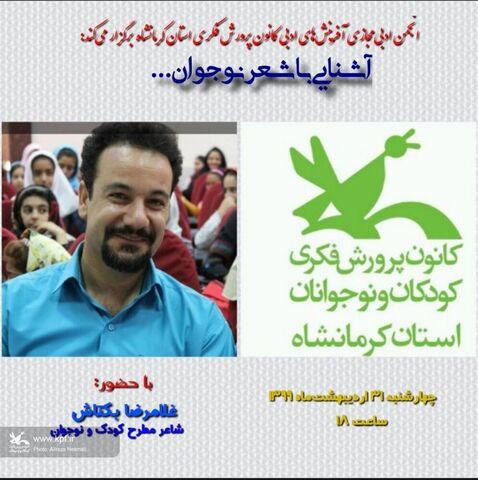 غلامرضا بکتاش میهمان کودکان کرمانشاهی در فضای مجازی میشود