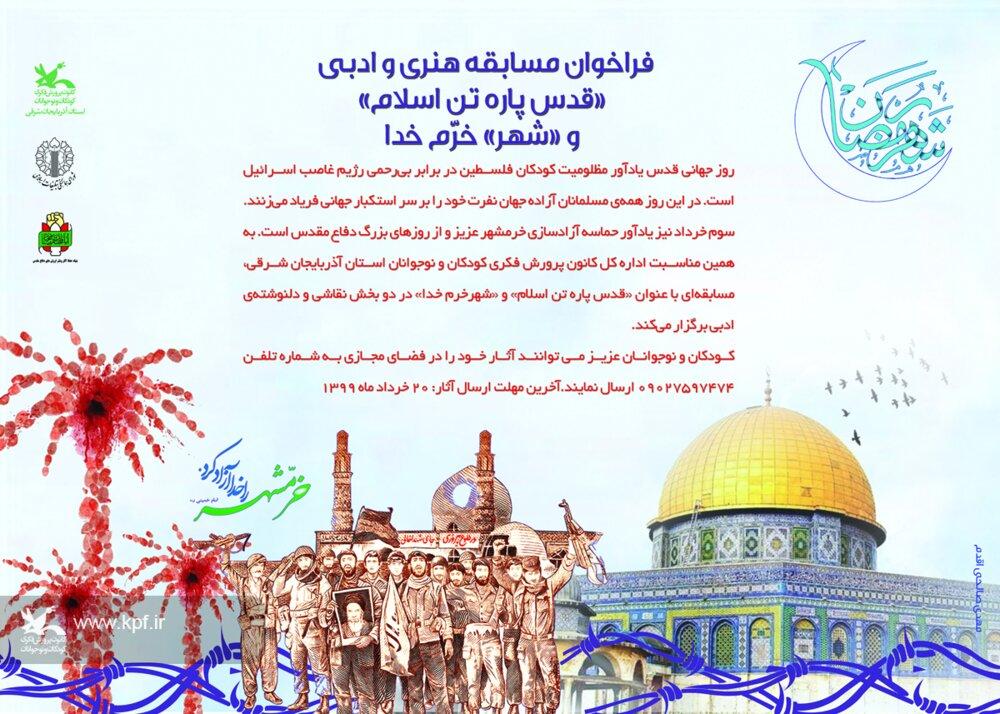 برندگان مسابقات مجازی «شهر خرم خدا» و «قدس پاره تن اسلام» معرفی شدند