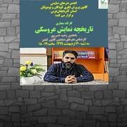 سومین کارگاه مجازی انجمن هنرهای نمایشی کانون آذر بایجانغربی
