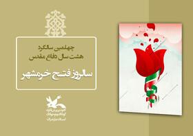 برنامههای گرامیداشت سالروز فتح خرمشهر در مازندران تشریح شد