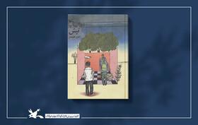 جشنوارهی سرخنگاران از رمان «تپش» تقدیر کرد