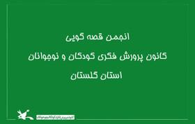 اولین نشست مجازی انجمن قصهگویی کانون پرورش فکری گلستان برگزار شد