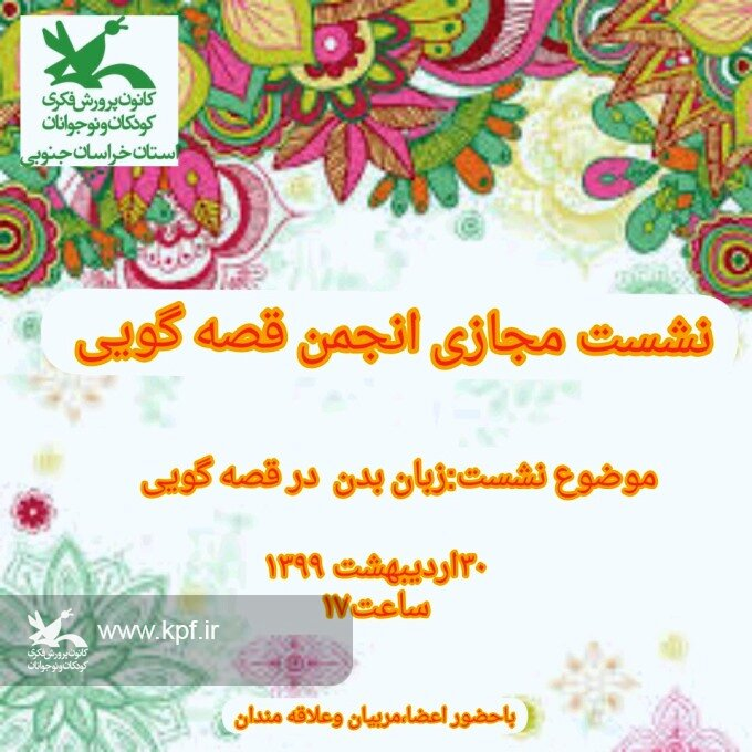 هفتمین نشست انجمن قصه گویی کانون خراسان جنوبی صورت مجازی برگزار شد