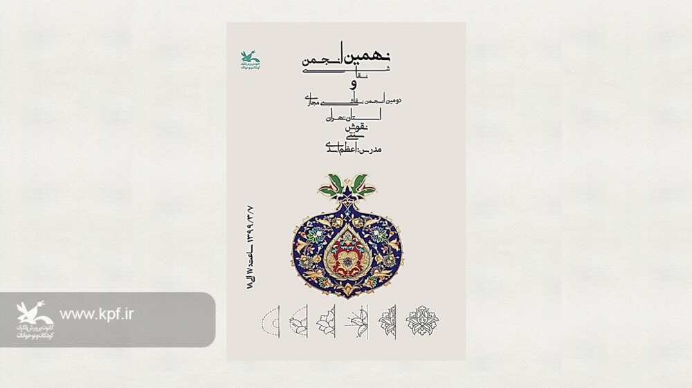انجمن نقاشی مجازی کانون استان تهران برگزار شد