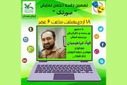 انجمن مجازی صورتک استان همدان نهمین نشست خود را با حضور فعال اعضا برگزار کرد