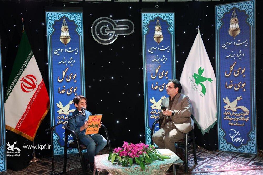 بیست و سومین ویژهبرنامه «بوی گل بوی خدا» در یزد برگزارشد