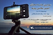 انجمن عکاسی روزنه کانون پرورش فکری مجازی شد