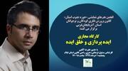 کارگاه مجازی «ایده پردازی و خلق ایده» در کانون آذربایجانغربی