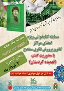 مسابقه کتابخوانی فهمیده کردستانی برگزار شد
