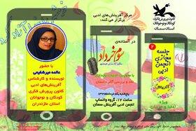 دومین جلسهی مجازی انجمن ادبی کانون سمنان با محوریت ادبیات پایداری برگزار شد