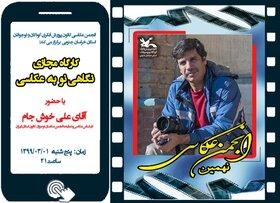 نهمین جلسه انجمن عکاسی کانون خراسان جنوبی به صورت مجازی برگزار شد