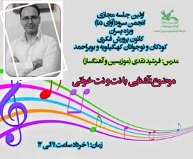 برگزاری اولین جلسه مجازی انجمن سرود کانون استان کهگیلویه و بویراحمد