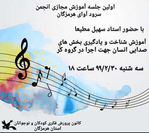 اولین جلسه آموزش مجازی انجمن سرود هرمزگان برگزار شد