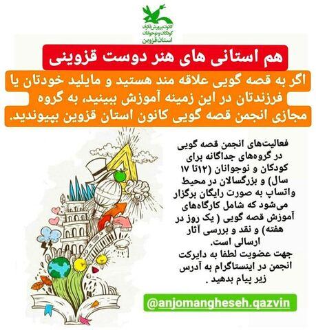 قالب تازه فعالیتهای انجمن قصهگویی کانون استان قزوین در دوره فاصلهگذاری اجتماعی