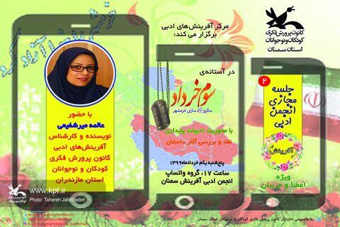 دومین جلسهی مجازی انجمن ادبی کانون سمنان با محوریت ادبیات پایداری