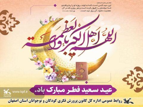 عید سعید فطر، عید آسودگی از آتش غفلت و رهیدگی از زنجیر نفس