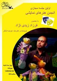 نخستین جلسهی انجمن نمایش کانون استان اردبیل تشکیل شد