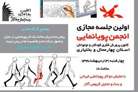 اولین جلسه مجازی انجمن پویانمایی استان برگزار شد