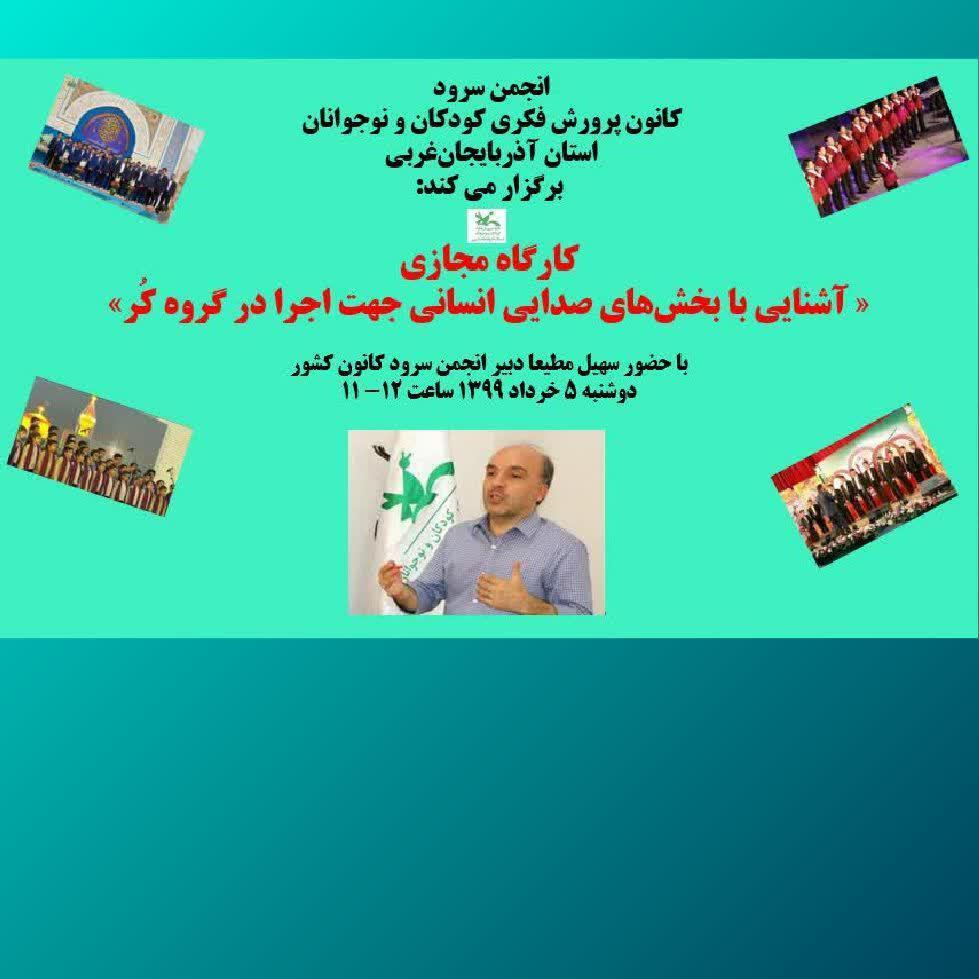 سومین کارگاه مجازی انجمن سرود کانون آذربایجانغربی برگزار شد
