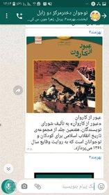 ویژهبرنامههای مجازی هفتهی مقاومت و پیروزی در کانون پرورش فکری سیستان و بلوچستان برگزار شد