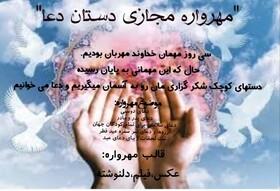 مهرواره مجازی دستان دعا
