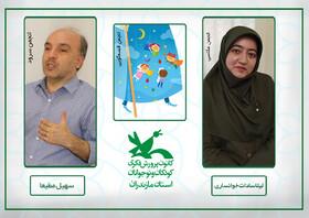 نشستهای مجازی انجمنهای سرود، قصهگویی و عکاسی در کانون مازندران برگزار شد