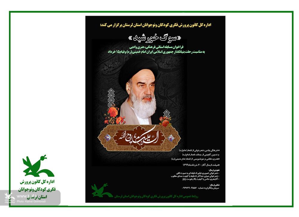 مسابقه «سوگ خورشید» به مناسبت رحلت امام خمینی(ره) و قیام خونین 15 خرداد درلرستان