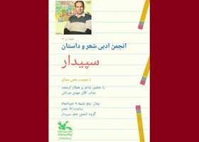بیست و هشتمین جلسهی انجمن ادبی سپیدار کانون زنجان با محوریت شعر