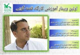 اولین وبینار آموزشی کارگاه قصه گویی کانون خراسان جنوبی برگزار شد