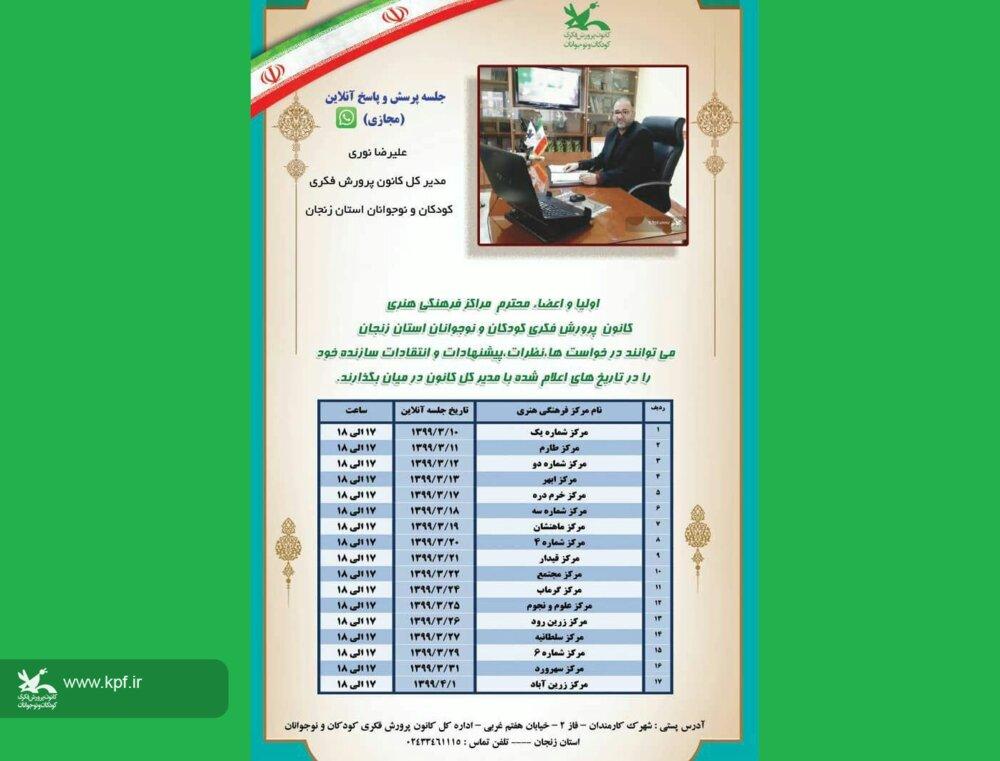 جلسات پرسش و پاسخ آنلاین (مجازی) از ۱۰ خرداد ماه ۹۹