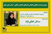 سومین جلسه مجازی انجمن هنرهای نمایشی کانون خوزستان برگزار شد