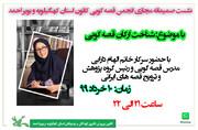 برگزاری اولین نشست مجازی انجمن قصه گویی در کهگیلویه و بویراحمد
