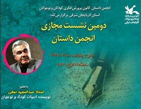جلسه مجازی انجمن داستان آفرینش با حضور «عبدالمجید نجفی»