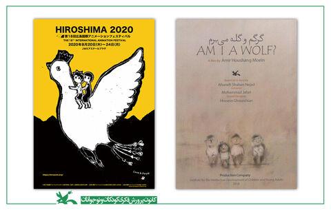 «گرگم و گله میبرم» به جشنواره انیمیشن هیروشیما ۲۰۲۰ راه یافت