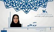 «بهارناز» عنوان دومین جلسه انجمن ادبی کانون استان اردبیل