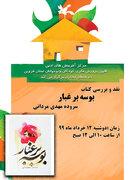نقد و بررسی مجازی کتاب «بوسه بر غبار» به مناسبت هفته ایثار و مقاومت