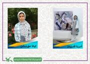 دو عضو نوجوان برگزیده فراخوان شعر و داستان حوزه هنری شدند