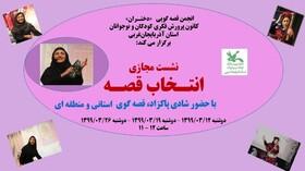 اولین جلسه مجازی انجمن قصهگویی کانون آذربایجانغربی