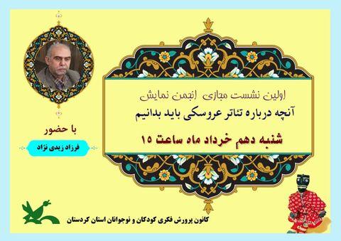 اولین نشست تخصصی انجمن نمایشگران نسار برگزار شد