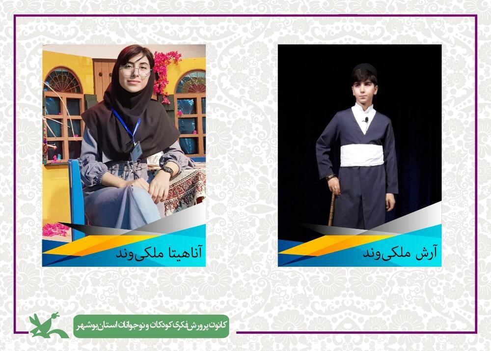 دو عضو انجمن نقالی بوشهر برگزیده شدند