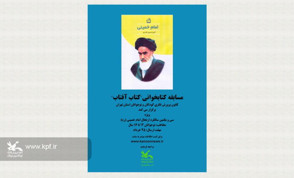 """""""کتاب آفتاب"""" عنوان مسابقه کتابخوانی کانون استان تهران"""