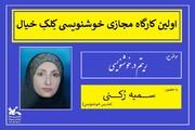 «کلک خیال» کانون خوزستان مجازی برگزار شد