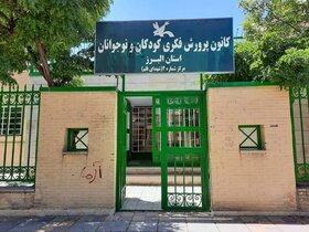 مراکز استان البرز پس از بازگشایی