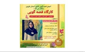 برگزاری چهارمین کارگاه مجازی انجمن قصه گویی کانون استان قزوین