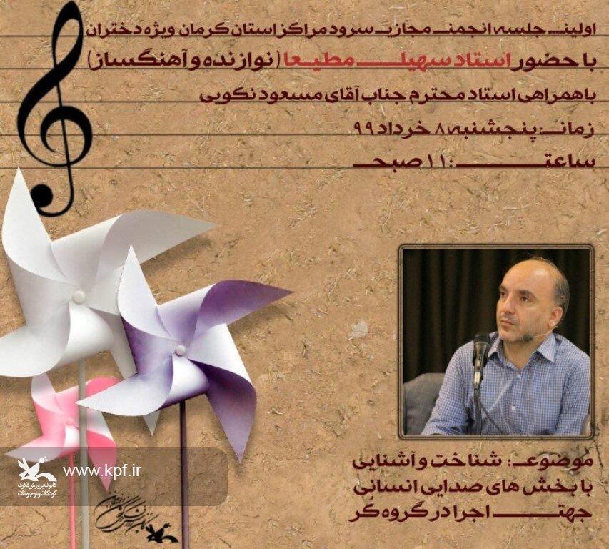 اولین نشست مجازی انجمن سرود کانون کرمان برگزار شد