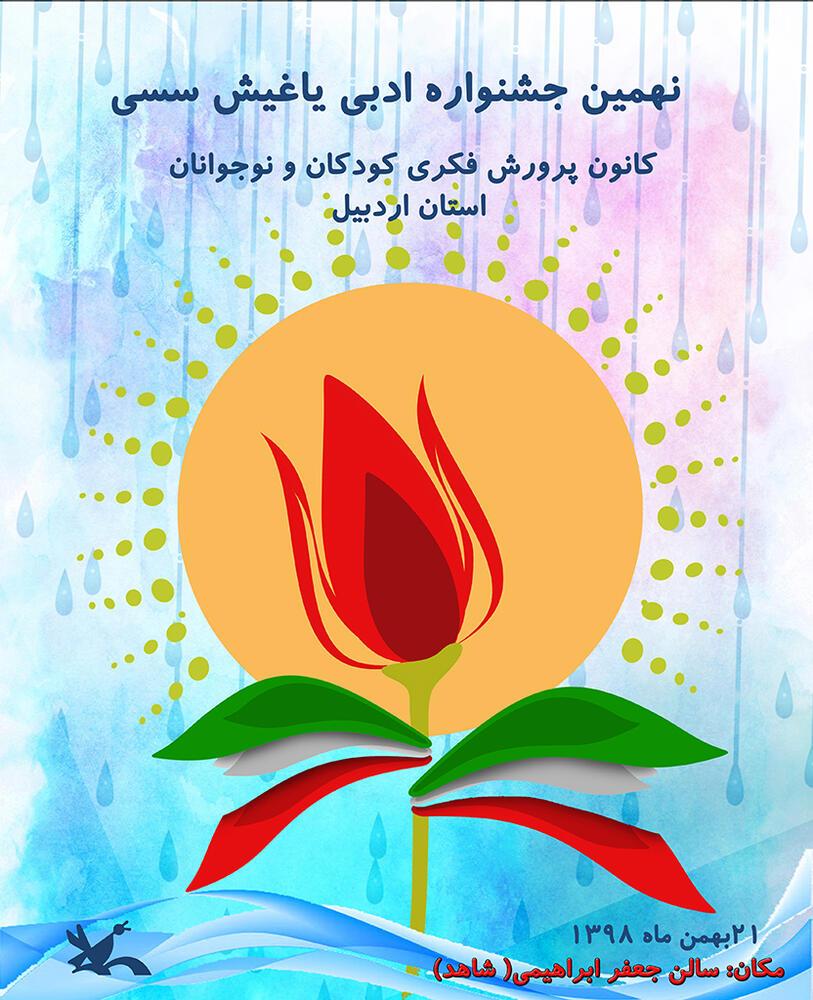 برگزیدگان نهمین جشنواره ادبی «یاغیش سَسی» کانون استان اردبیل معرفی شدند