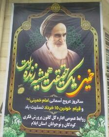 ویژه برنامه های سالروز رحلت امام ( ره ) در کانون ایلام برگزار شدند