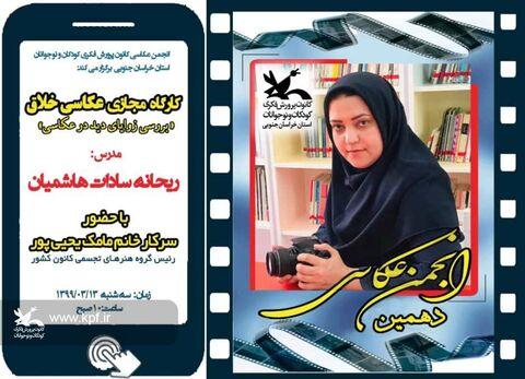 دهمین جلسه انجمن عکاسان خراسان جنوبی به صورت مجازی برگزار شد
